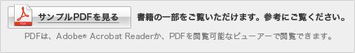 PDFをダウンロードする