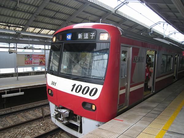 利用客の多い駅とのアクセス良好な京急電鉄