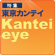Kantei eye