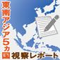 東南アジア5か国 視察レポート 工業市場研究所