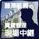 藤澤雅義の賃貸管理 現場中継