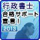 2013年行政書士合格サポート宣言