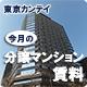東京カンテイ 今月の分譲マンション賃料