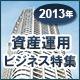 2013年 資産運用ビジネス特集