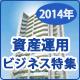 2014年資産運用ビジネス特集
