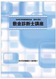 敷金診断士受験対策用講習(株式会社シンクトラスト)