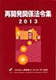 再開発関係法令集 2013