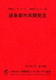 逐条都市再開発法(第19版)