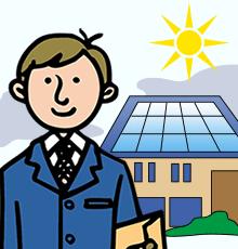 太陽光発電アドバイザーのイメージ