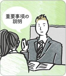 宅建取引士のイメージ