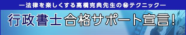 ―法律を楽しくする高橋克典先生の丸秘テクニック―行政書士合格サポート宣言!