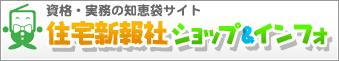 住宅新報社ショップ&インフォ