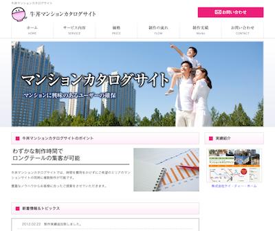 マンションリサーチが手掛ける「牛丼マンションカタログサイト」